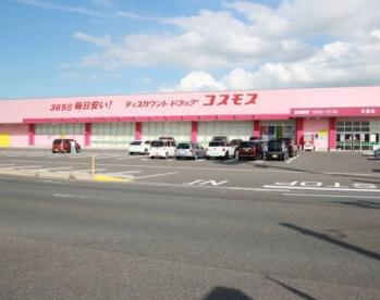 ディスカウントドラッグコスモス王喜店の画像1