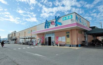 アルク小月店の画像1