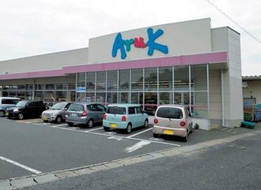アルク彦島店の画像1