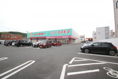 スーパードラッグコスモス下関大和町店の画像1