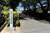 下関市立文洋中学校