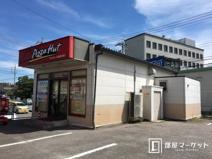 ピザハット竜美ヶ丘店