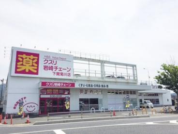 クスリ岩崎チェーン 下関菊川店の画像1