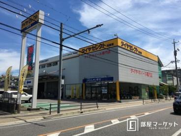 タイヤセレクト 岡崎東の画像1