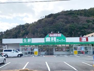 業務スーパー 吉見店の画像1