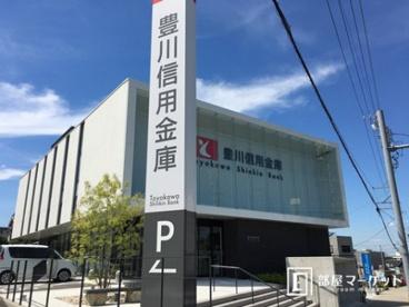 豊川信用金庫岡崎支店の画像1