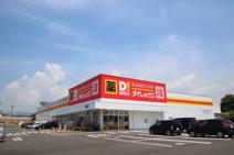 ダイレックス豊浦店