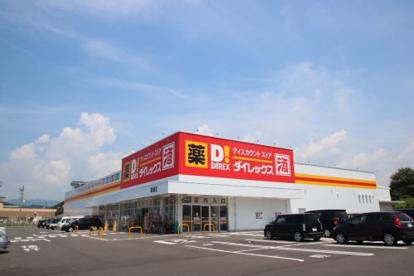 ダイレックス豊浦店の画像1