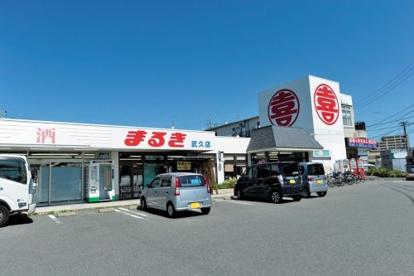 まるき 武久店の画像1