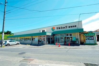 マルショク 新垢田店の画像1