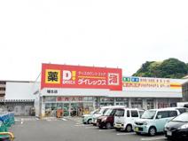 ダイレックス幡生店