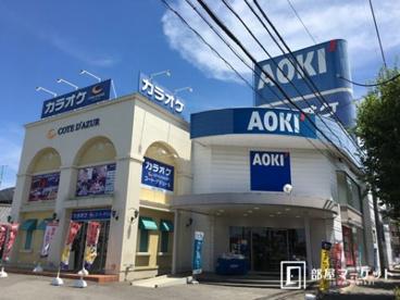 AOKI 岡崎南店の画像2