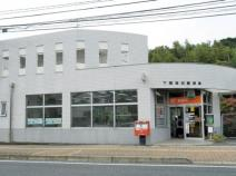 下関後田郵便局
