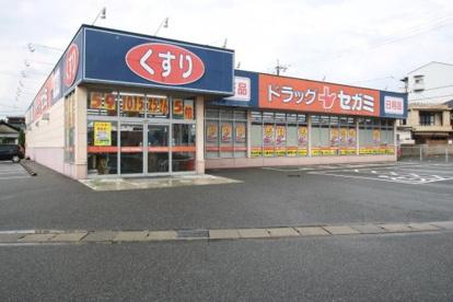 ドラッグセガミ彦島店の画像1