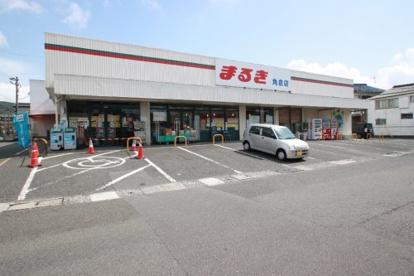 まるき角倉店の画像1