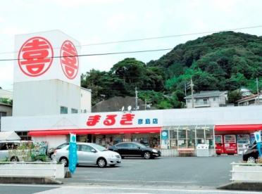 まるき 彦島店の画像1