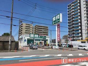 業務スーパー 岡崎店の画像1