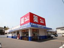 サンキュードラッグ 元町店
