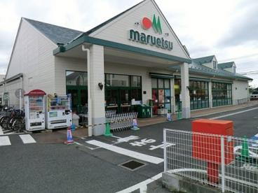 マルエツ 東菅野店の画像1