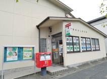 下関東向山郵便局