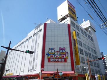 MEGAドン・キホーテ 本八幡店の画像1