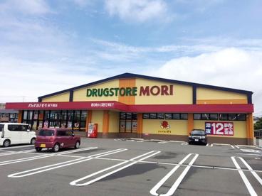 ドラッグストアモリ 新下関店の画像1