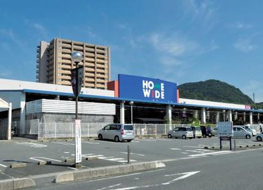 ホームワイド 新下関店の画像1