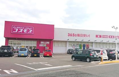 ディスカウントドラッグコスモス 長府店の画像1