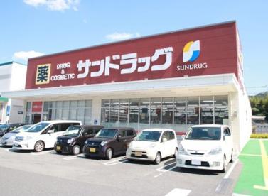 サンドラッグ下関新椋野店の画像1