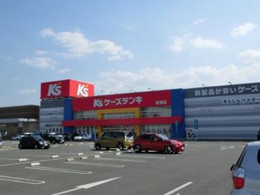 ケーズデンキ菖蒲店の画像1