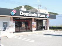 ドミノ・ピザ下関宝町店