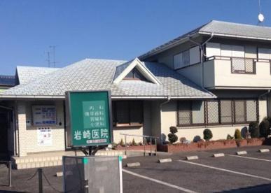 岩崎医院の画像1