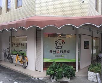 尾川歯科医院の画像2