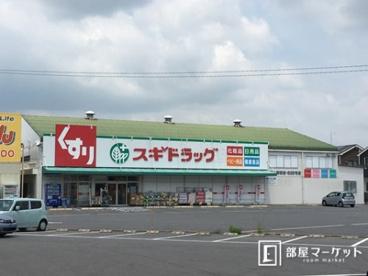 スギドラッグ 岡崎上和田店の画像1