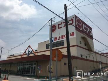 ピアゴ上和田店の画像1