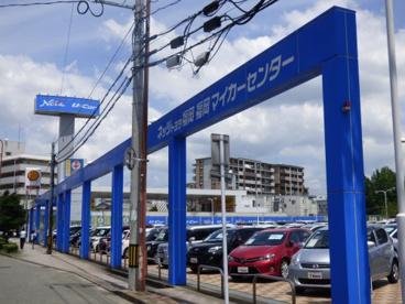 ネッツトヨタ福岡株式会社 駅南本店の画像1