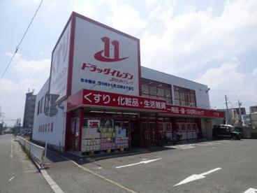 ドラッグイレブン 竹下店の画像1