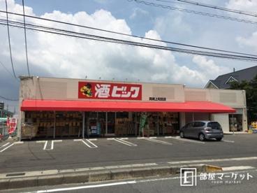 酒ゃビック岡崎上和田店の画像1
