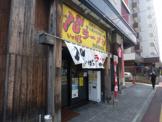 18ラーメン博多駅南店