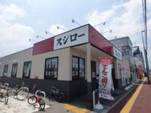 スシロー 博多駅南店