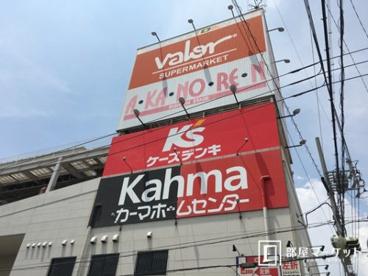 スーパーマーケットバロー 上和田店の画像1