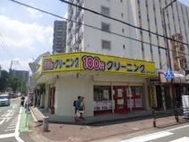 100円クリーニングコイン'ズ駅南3丁目店