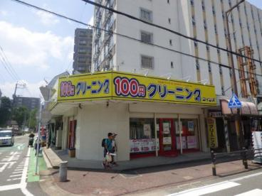 100円クリーニングコイン'ズ駅南3丁目店の画像1