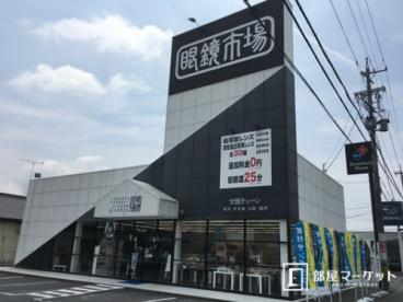 眼鏡市場岡崎法性寺店の画像1