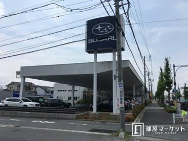 名古屋スバル自動車株式会社 岡崎南店の画像1
