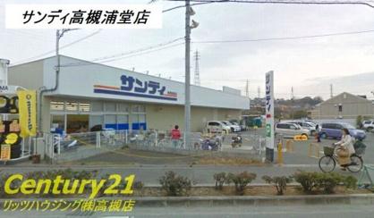 サンディ高槻浦堂店の画像1
