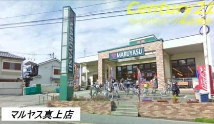 スーパーマルヤス真上店の画像1