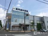 高岡歯科医院