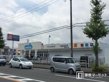 ウエルシア 岡崎法性寺店の画像1