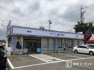理容プラージュ 岡崎上和田店の画像1